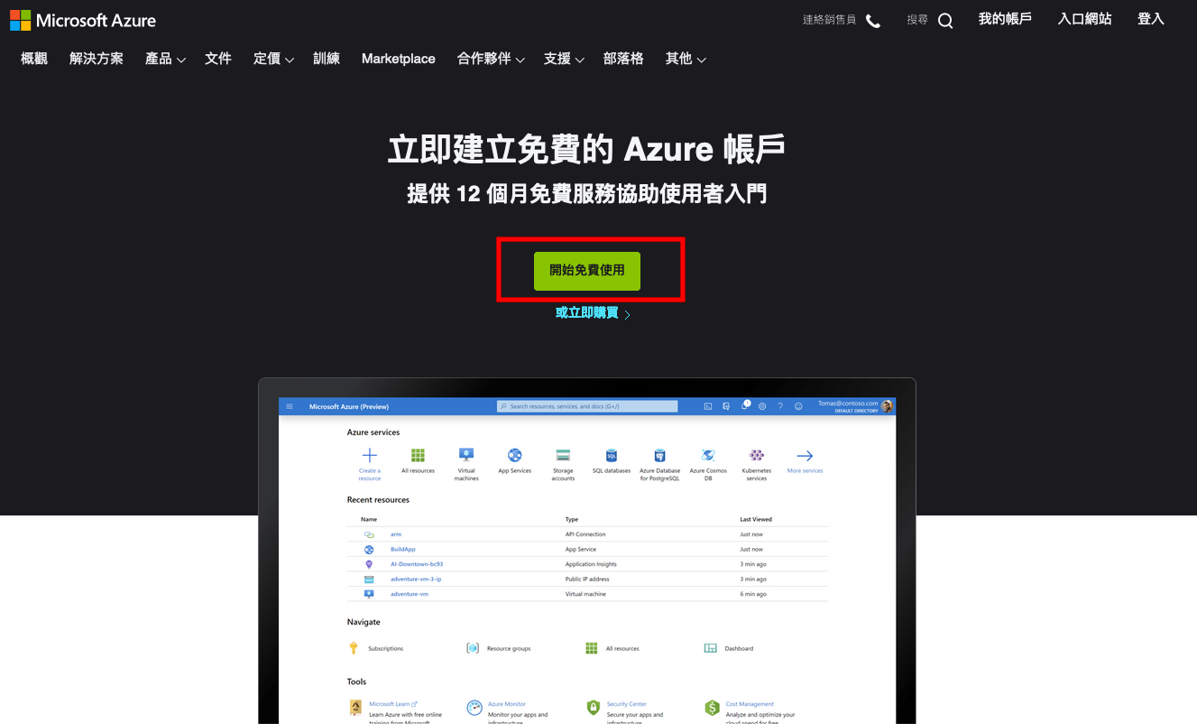 Azure%20Intro%208073cf25ddd84e759856a5fa50d06c2e/Untitled%201.png