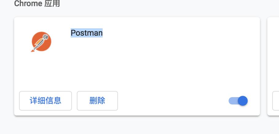 Postman -Http请求