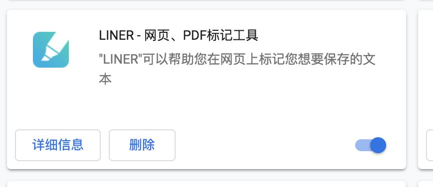 LINER - 网页、PDF标记工具 -页面比较标记