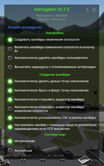 settings-in-russian.png
