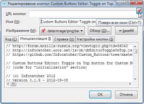 https://github.com/Infocatcher/Custom_Buttons/raw/master/CB_Editor_Toggle_on_Top/cbEditorToggleOnTop-ru.png