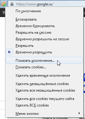 https://github.com/Infocatcher/Custom_Buttons/raw/master/Cookies_Permissions/cookiesPermissions-ru.png