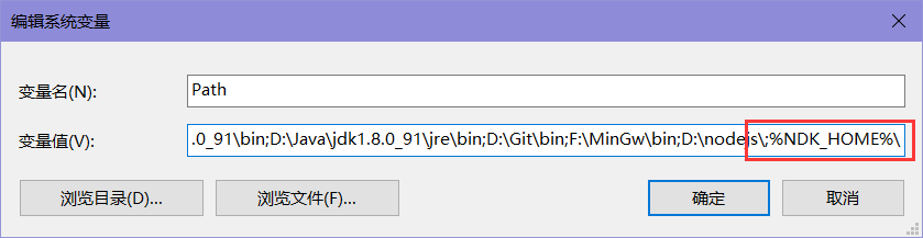 将NDK_HOME添加进path