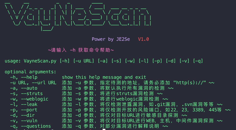 VayNe.Scan自动化漏扫工具-JE2Se ' Blog