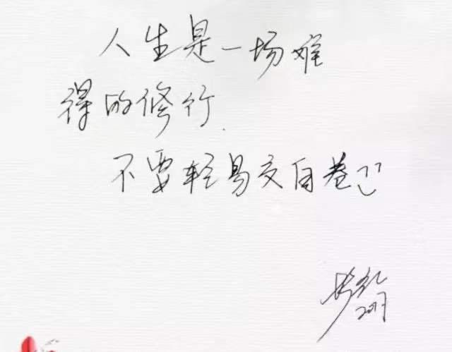 胡歌写下的是:人生是一场难得的修行,不要轻易交白卷。