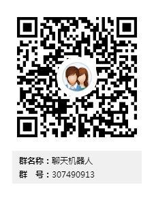 QQ群: 307490913