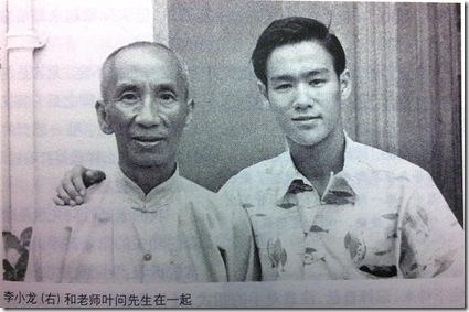 李小龙和老师叶问先生在一起