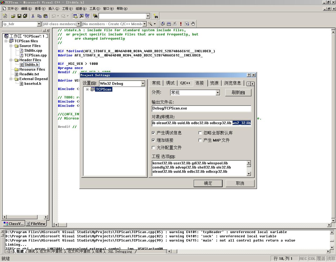 """在菜单""""工程""""->""""设置""""->""""链接""""->""""对象/库模块""""下面输入ws2_32.lib"""