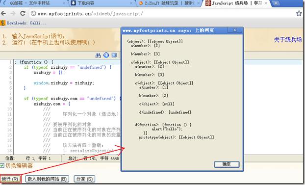 在JavaScript练兵场上查看序列化JavaScript对象的效果