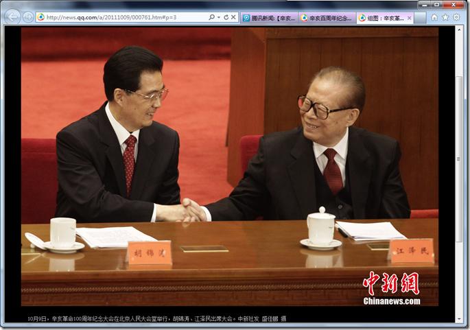 辛亥革命100周年纪念大会上胡锦涛与江泽民握手