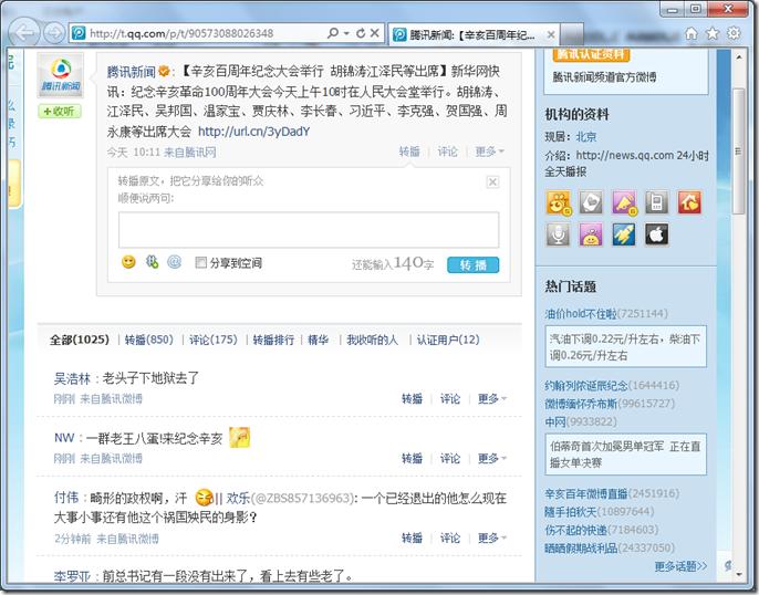 江泽民出席辛亥革命100周年纪念大会