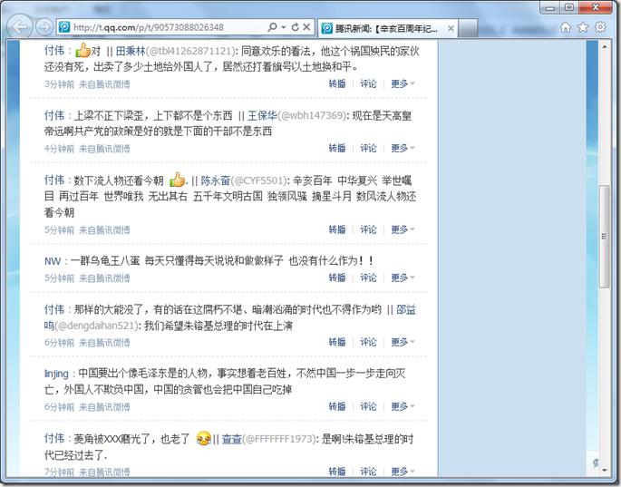 腾讯微博新闻