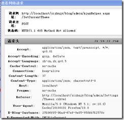 HTTP/1.1 405 Method Not Allowed 的原因