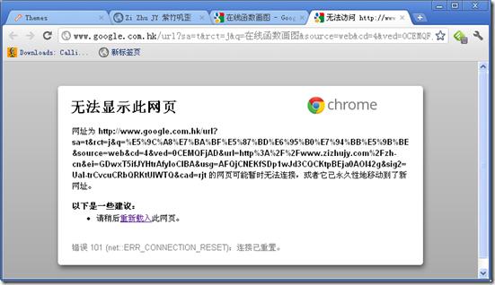 Google搜索结果链接不能打开的解决方案