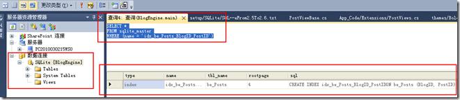 如何查询SQLite数据库中的索引信息