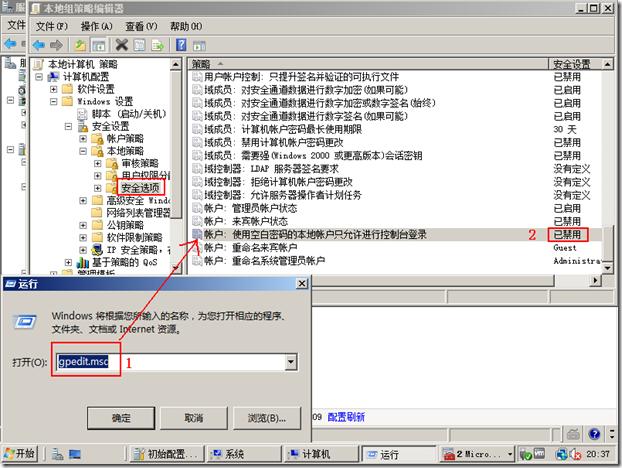 允许空密码连接远程桌面