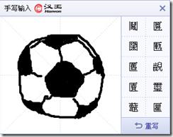 足球-百度手写识别