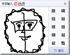 猴脸-百度手写识别