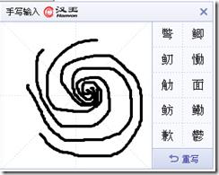 漩涡-百度手写识别