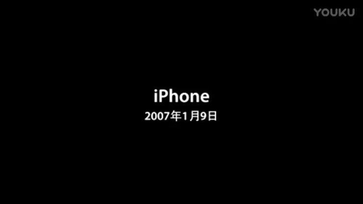 初代 iPhone 发布时间