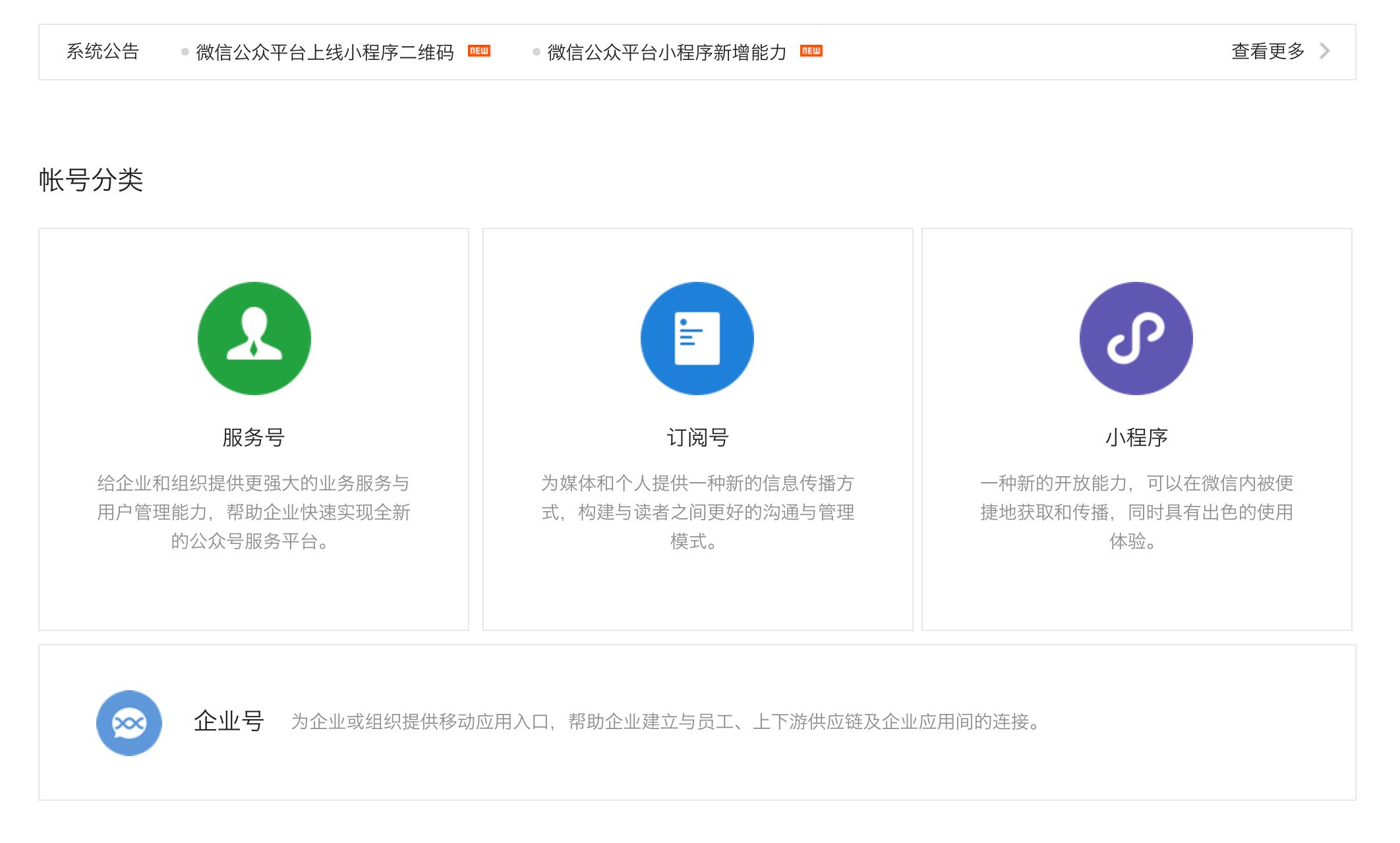 微信·公众平台