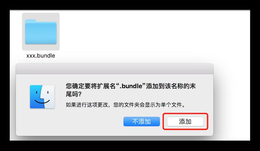 创建 Bundle 文件
