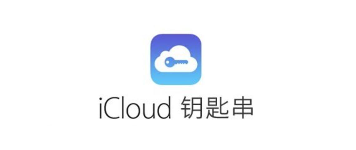 iCloud 钥匙串