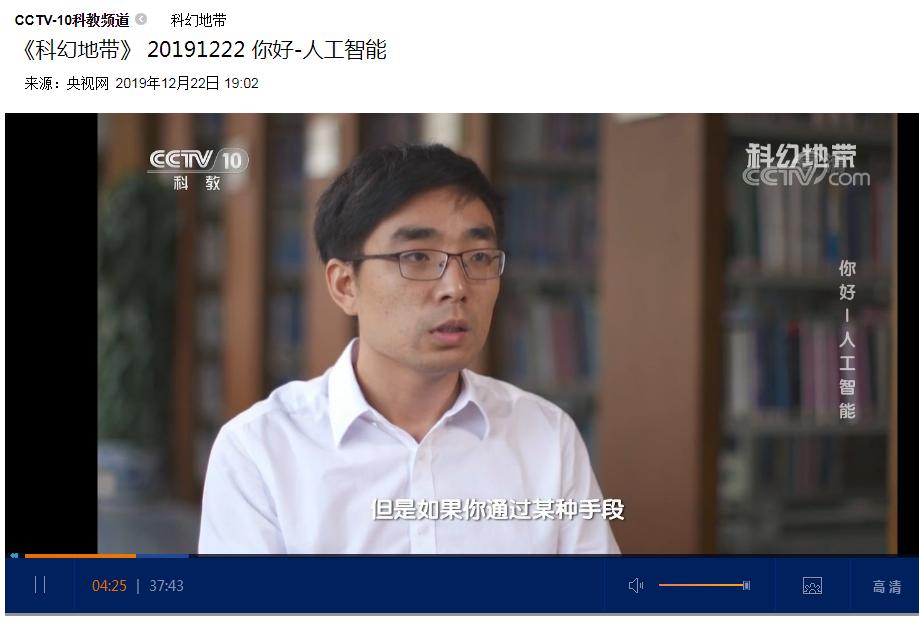 CCTV10-ai