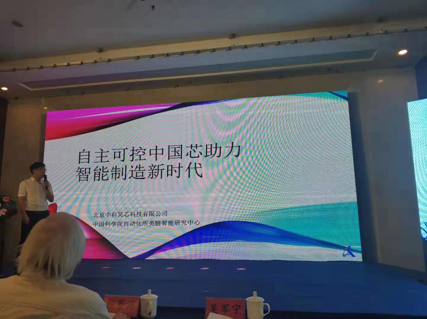 liaocheng-summit-im