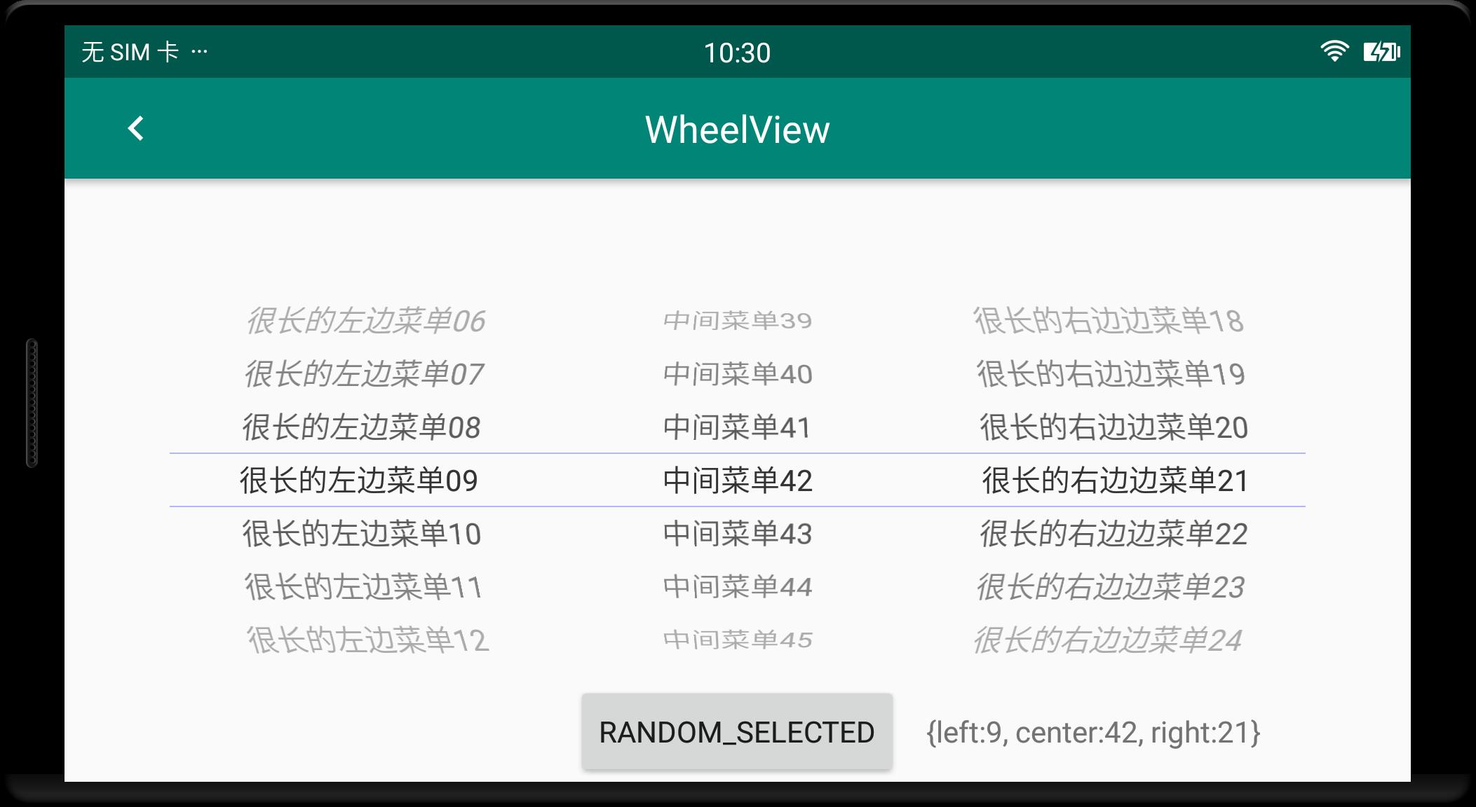 WheelView