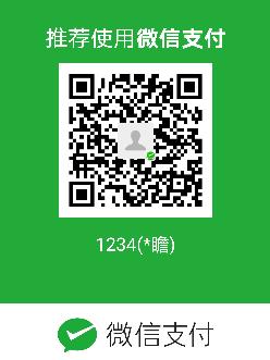 微信收款(大于20元)