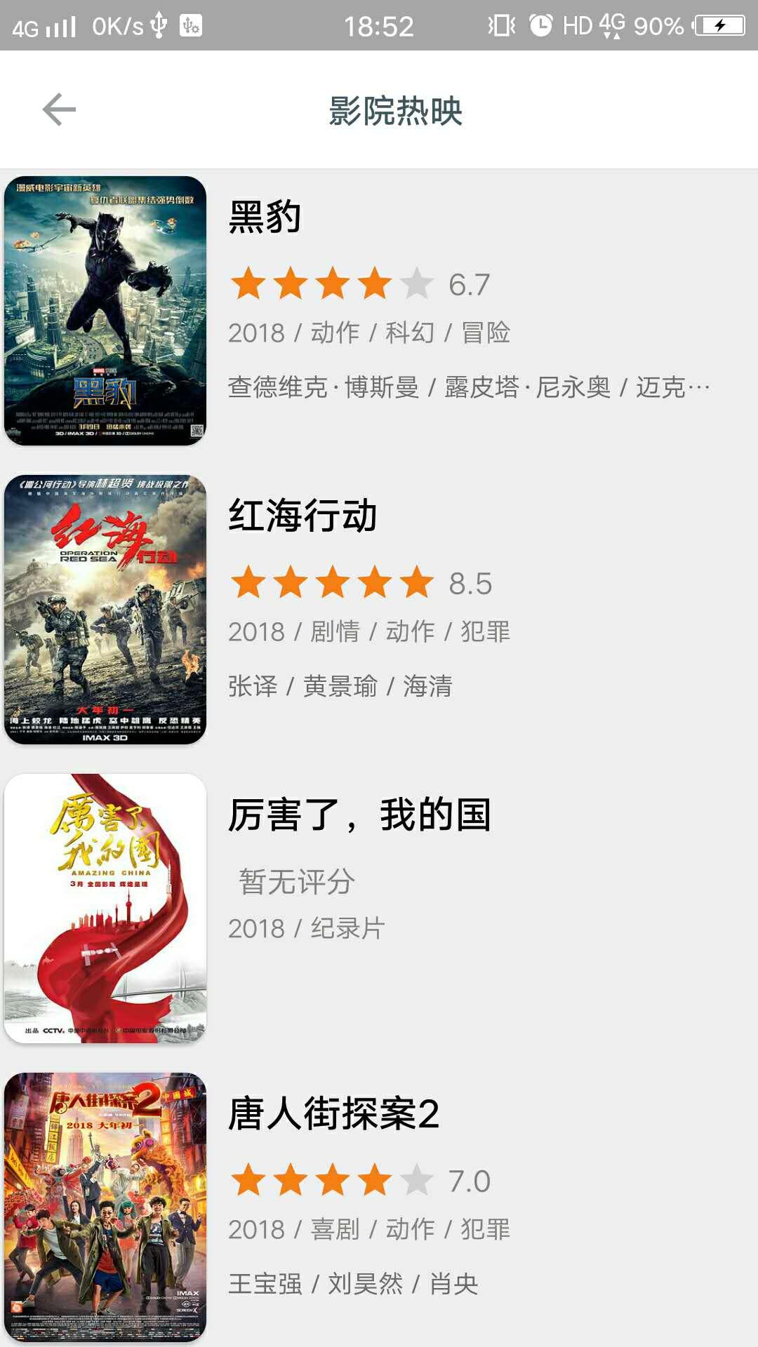 电影列表页面