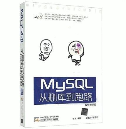 mysql从入门到放弃