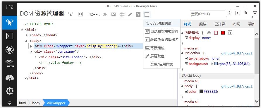 """""""IE F12++""""让IE11浏览器F12开发人员工具变得异常强大"""