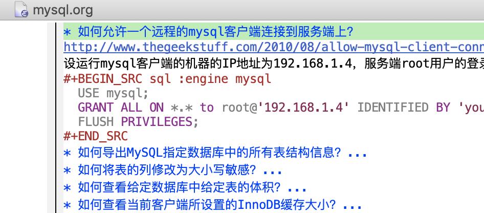 Emacs中的笔记示例