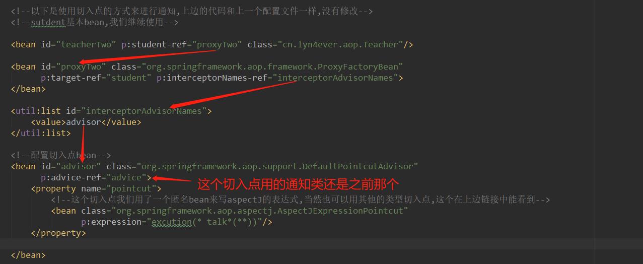 SpringAop在web应用中的使用