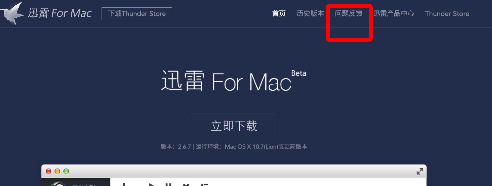 迅雷 Mac 官网
