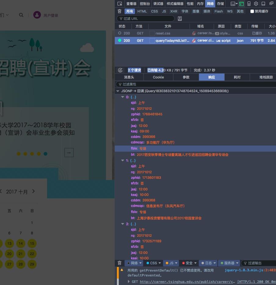 火狐浏览器解析