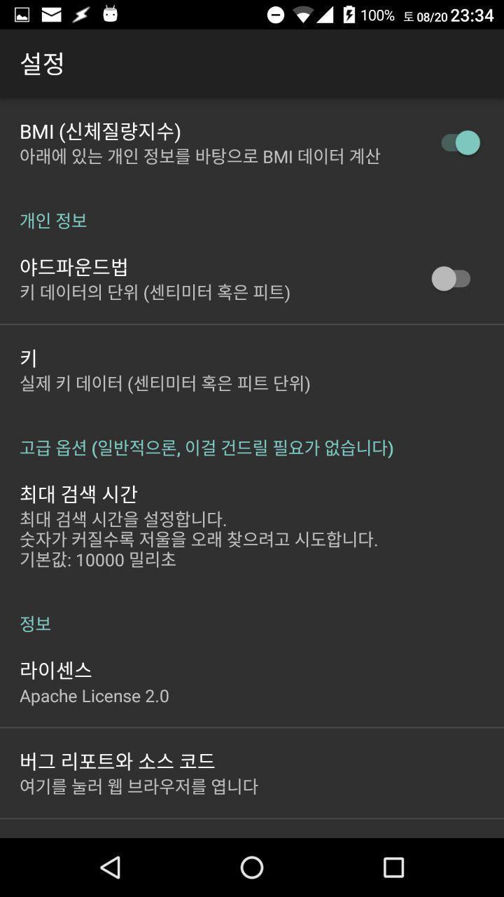 Screenshot with settings, Korean language