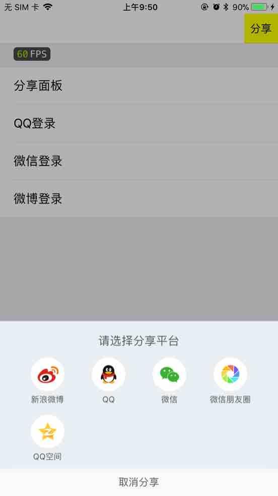 qq聊天对话框隐藏_GitHub - umangoo/iOSProject: oc综合项目,ios综合项目,iosdemo,ocdemo,demo ...