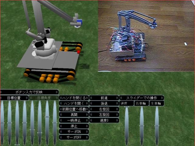 RTミドルウェア学習用ロボットアーム制御RTコンポーネント群