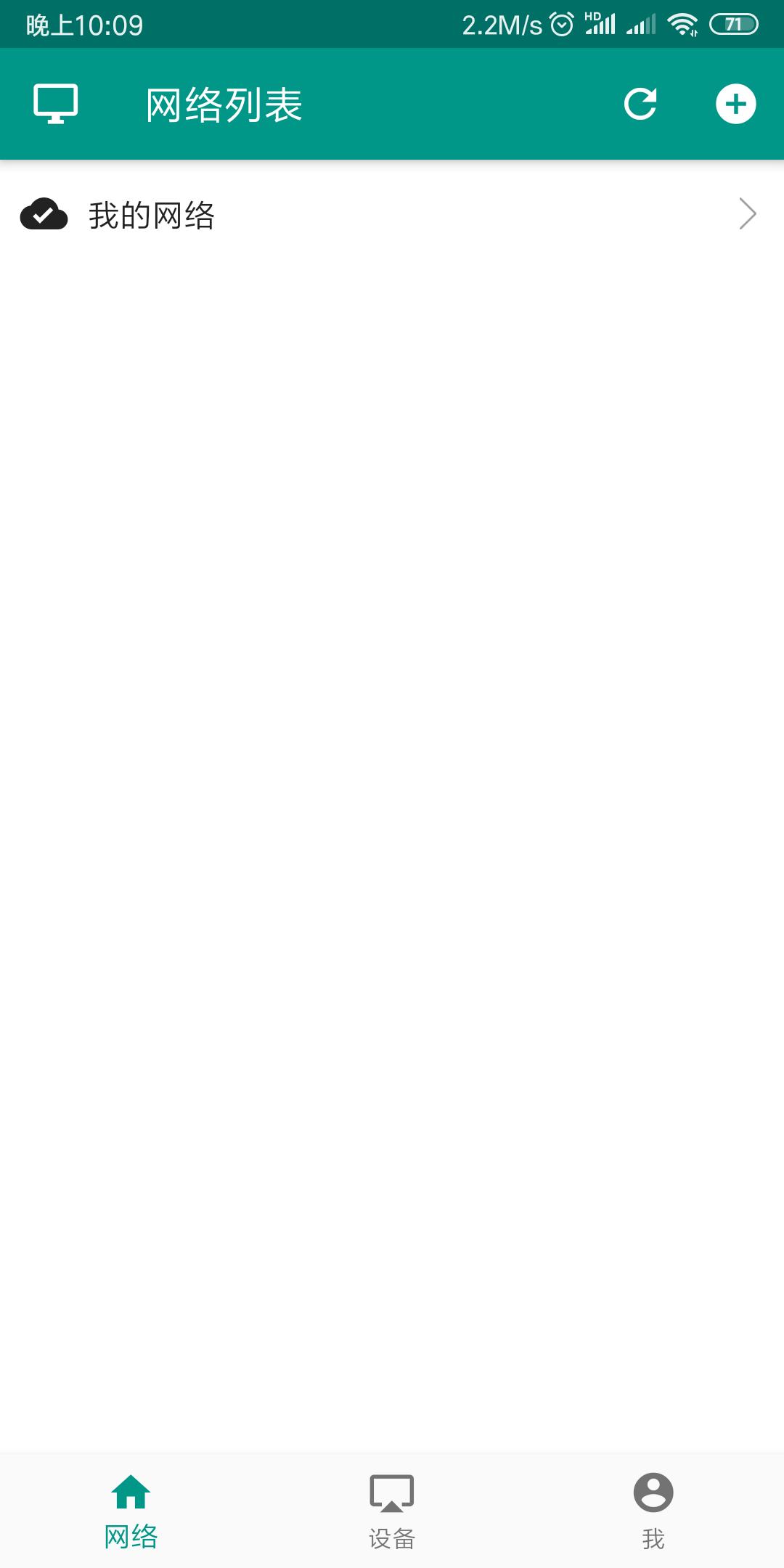 远程网络列表