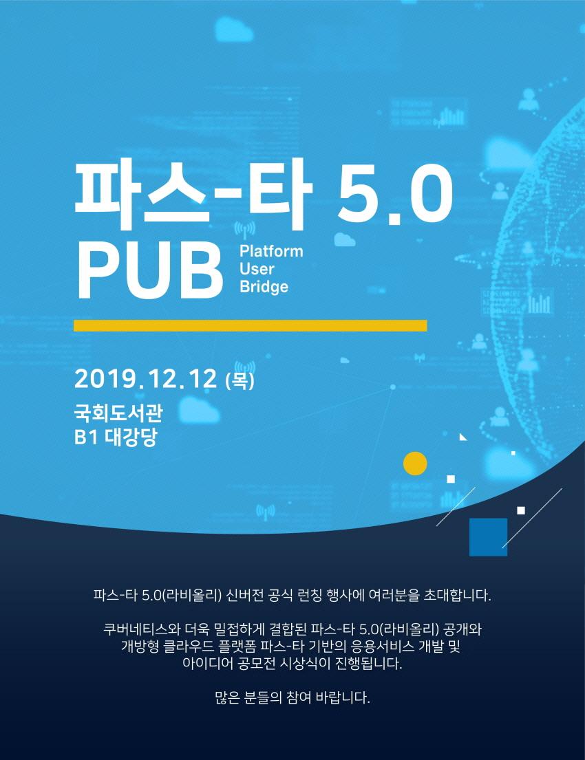pub_5.0_edm_850_1.jpg
