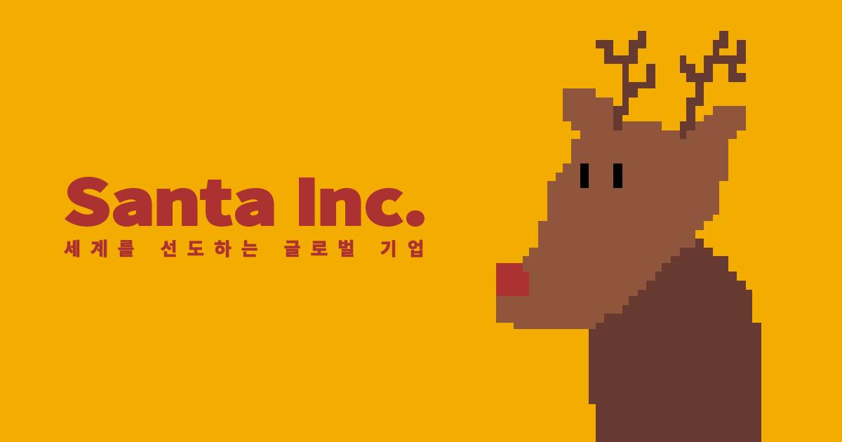 Santa Inc. 세계를 선도하는 글로벌 기업. 루돌프.