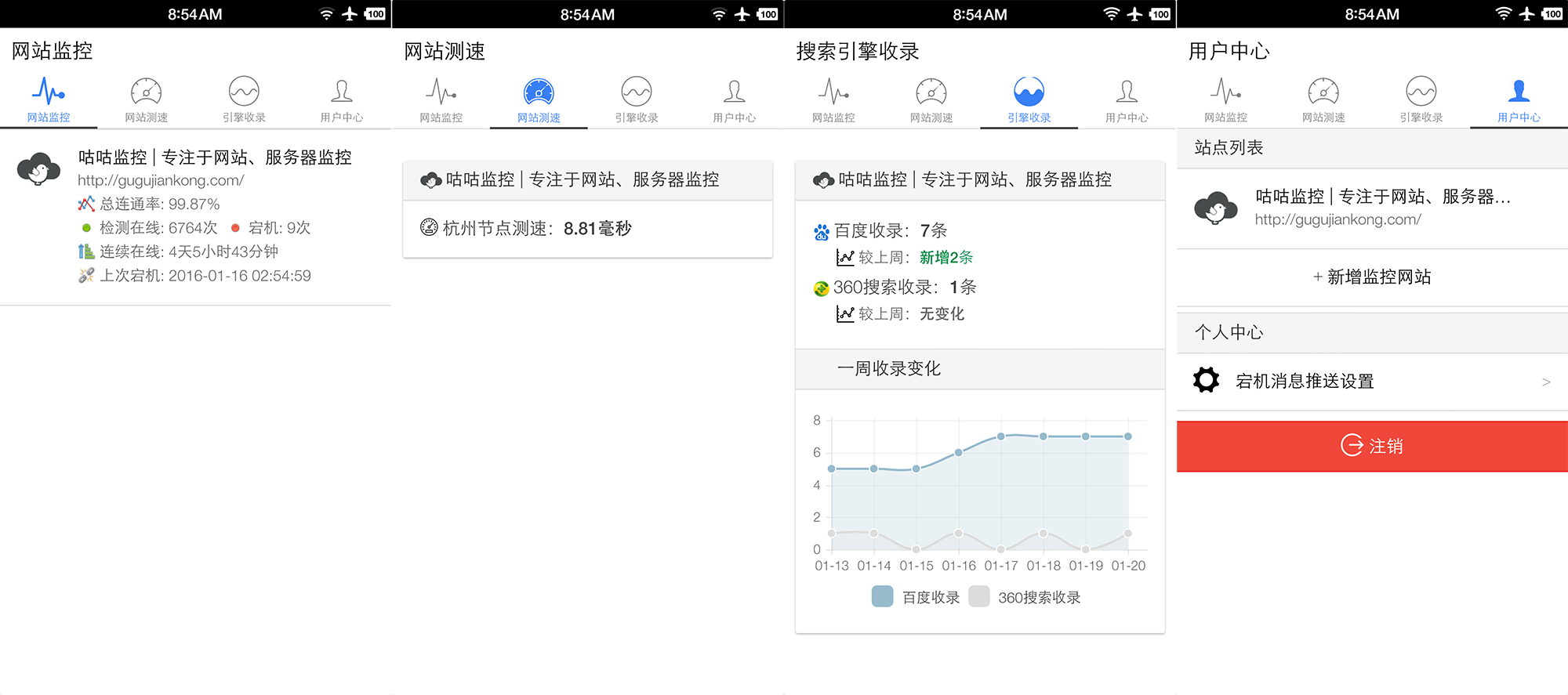 android screenshot / Android 截图