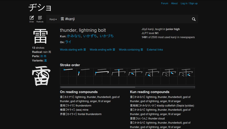 Jisho DeepDark screenshot