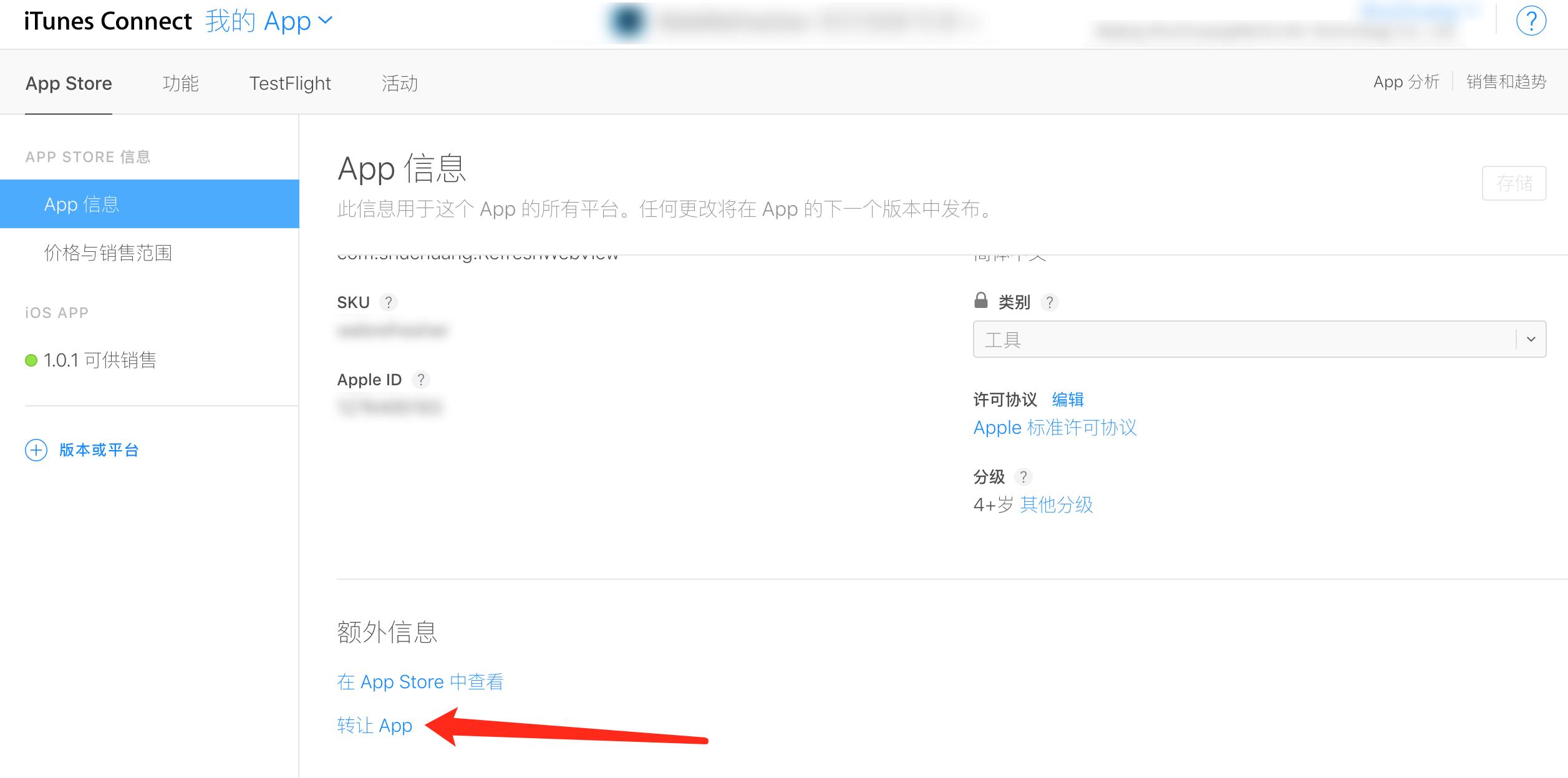 App信息