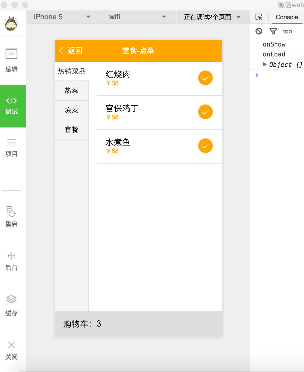 一个简单的微信小程序购物车DEMO源码下载 专业源码分享下载