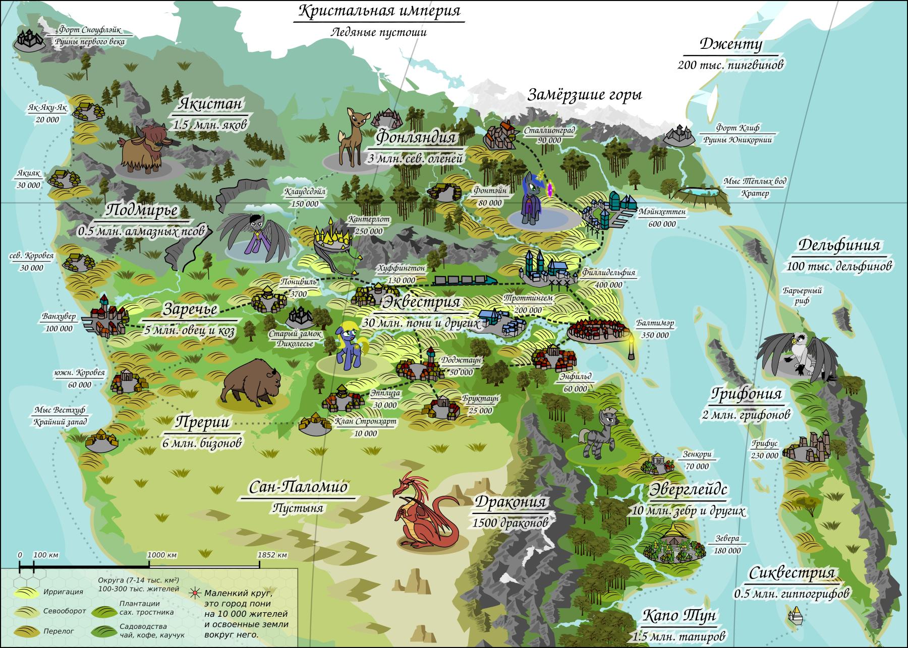 Карта Эквестрии