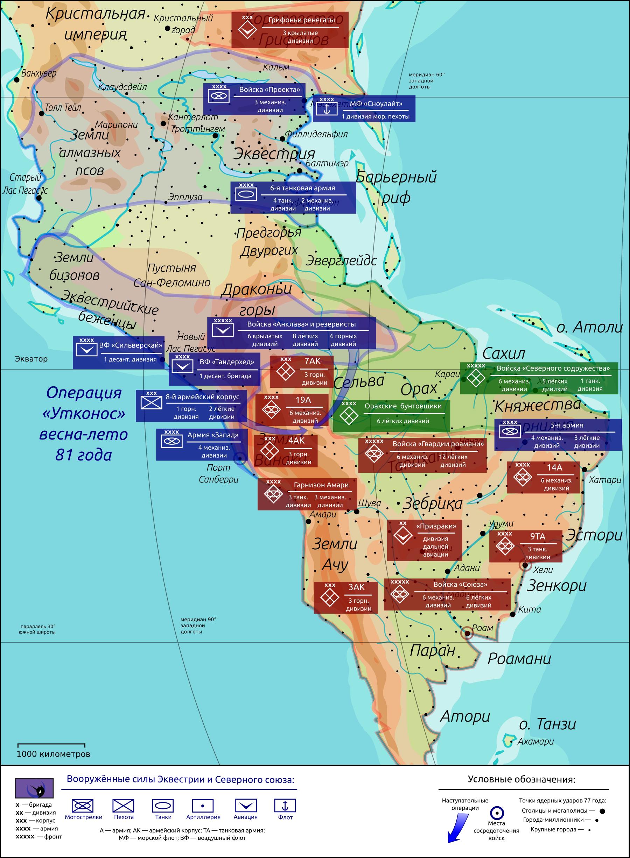 Операция Утконос, карта мира